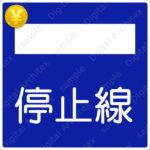 有料版【交通標識】停止線の 指示標識【イラスト】 ts_406-2
