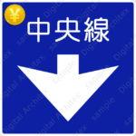 有料版【交通標識】中央線の 指示標識【イラスト】 ts_406