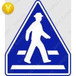 有料版【交通標識】横断歩道の 指示標識【イラスト】 ts_407-A