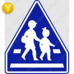 有料版【交通標識】横断歩道の 指示標識【イラスト】 ts_407-B