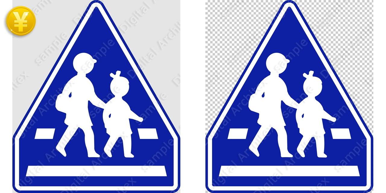 2D,illustration,JPEG,png,traffic signs,マーク,道路標識,切り抜き画像,横断歩道の交通標識のイラスト,指示標識