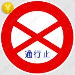 2D,illustration,JPEG,png,交通標識,traffic signs,規制標識,通行止めの交通標識のイラスト