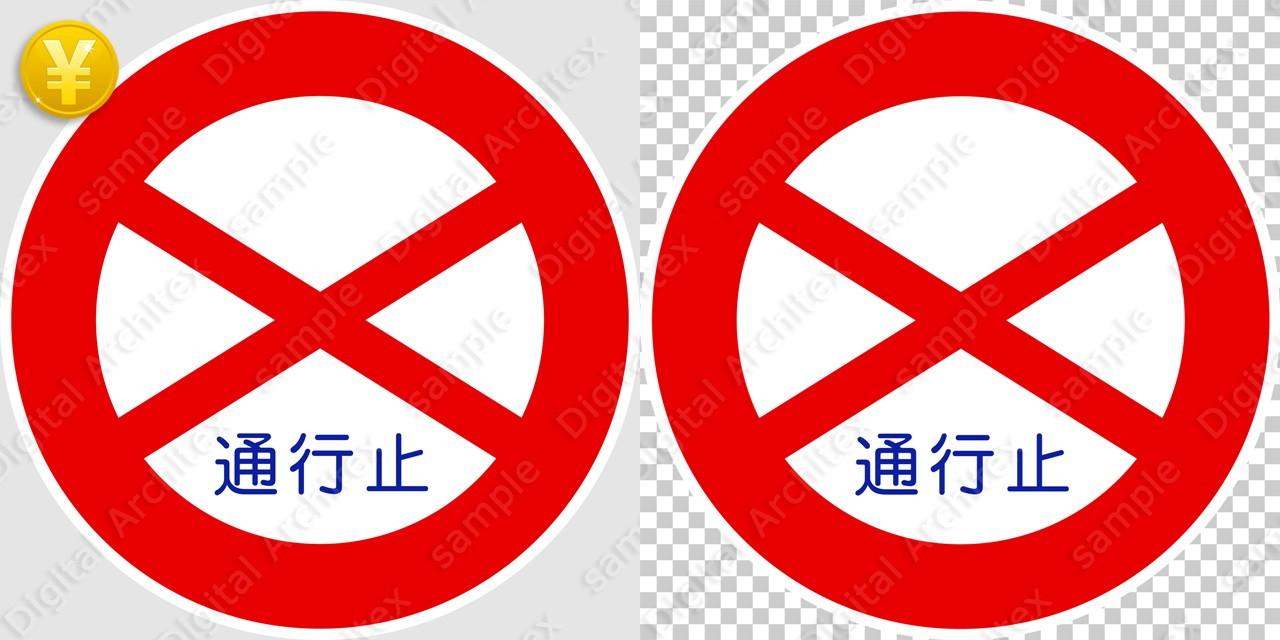 2D,illustration,JPEG,png,traffic signs,マーク,道路標識,切り抜き画像,通行止めの交通標識のイラスト,規制標識,禁止