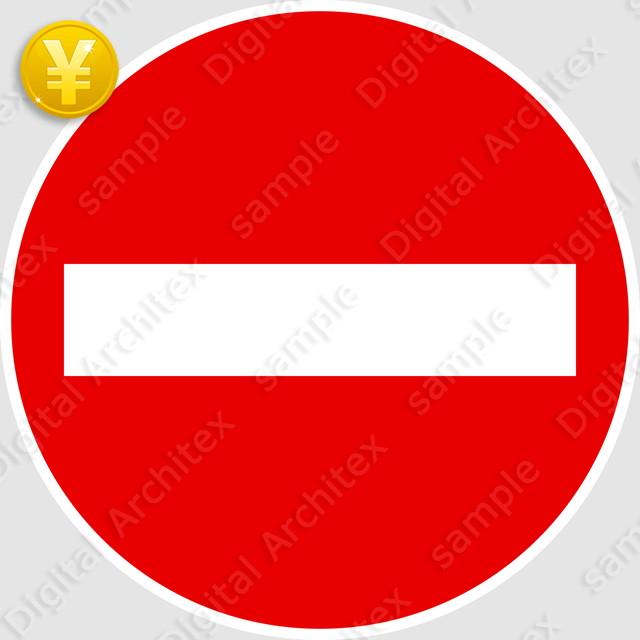 2D,illustration,JPEG,png,traffic signs,マーク,道路標識,切り抜き画像,車両進入禁止の交通標識のイラスト,規制標識,禁止,一方通行