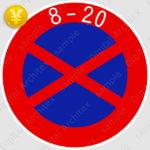2D,illustration,JPEG,png,traffic signs,マーク,道路標識,切り抜き画像,駐停車禁止の交通標識のイラスト,規制標識