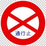 【交通標識】通行止めの 規制標識【イラスト】 ill-tsi_301