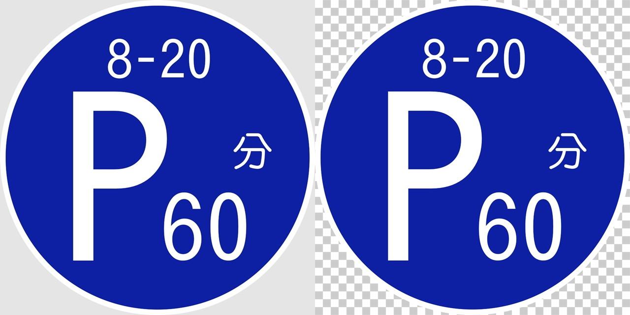 時間制限駐車区間の 規制標識│ マーク 日本の道路標識 切り抜き画像 イラスト フリー データ ダウンロード無料 商用可能 フリー素材 ダウンロード Free download 2D illustration JPEG png traffic signs│digital-architex.com