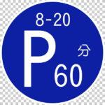 【交通標識】時間制限駐車区間の 規制標識【イラスト】ill-tsi_318