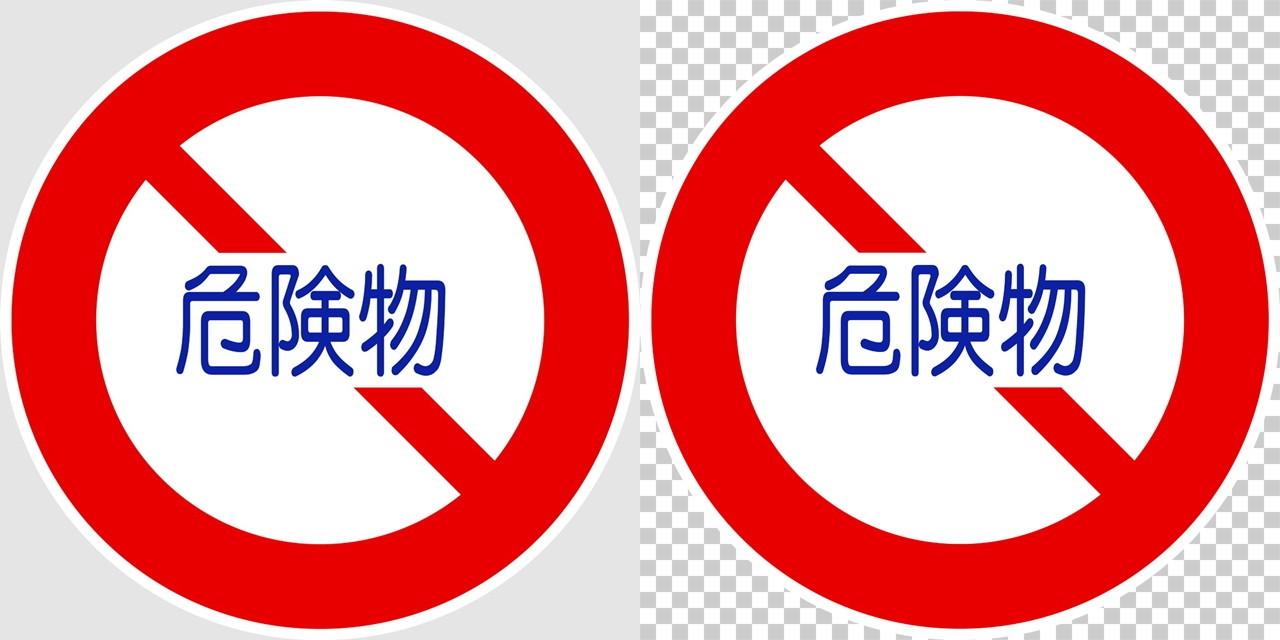 危険物積載車両通行止めの 規制標識│ マーク 日本の道路標識 切り抜き画像 イラスト フリー データ ダウンロード無料 商用可能 フリー素材 ダウンロード Free download 2D illustration JPEG png traffic signs│digital-architex.com