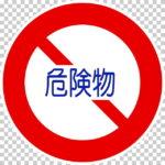 【交通標識】危険物積載車両通行止めの 規制標識【イラスト】ill-tsi_319