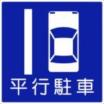 【交通標識】平行駐車の 規制標識【イラスト】ill-tsi_327-11