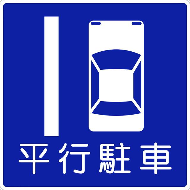 平行駐車の 規制標識│矢印 マーク 日本の道路標識 切り抜き画像 イラスト フリー データ ダウンロード無料 商用可能 フリー素材 ダウンロード Free download 2D illustration JPEG png traffic signs│digital-architex.com