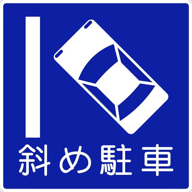 斜め駐車の 規制標識│ マーク 日本の道路標識 切り抜き画像 イラスト フリー データ ダウンロード無料 商用可能 フリー素材 ダウンロード Free download 2D illustration JPEG png traffic signs│digital-architex.com