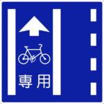 【交通標識】普通自転車専用通行帯の 規制標識【イラスト】ill-tsi_327-4-2