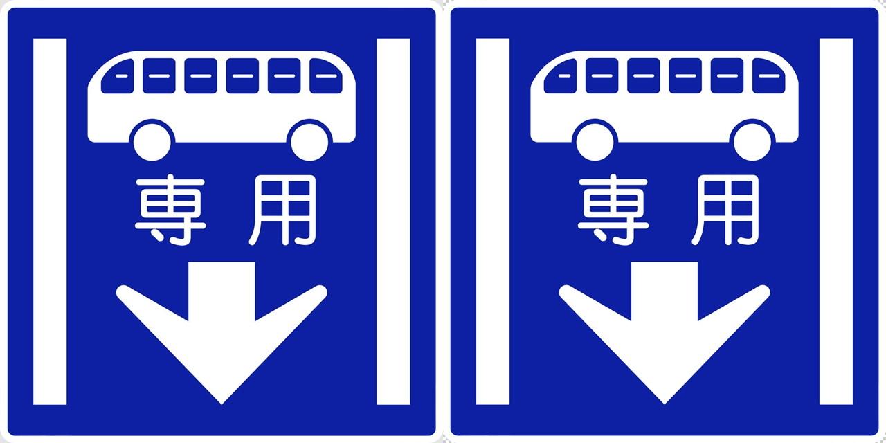 専用通行帯の 規制標識│バス マーク 日本の道路標識 切り抜き画像 イラスト フリー データ ダウンロード無料 商用可能 フリー素材 ダウンロード Free download 2D illustration JPEG png traffic signs│digital-architex.com