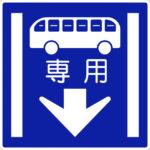 【交通標識】専用通行帯の 規制標識【イラスト】ill-tsi_327-4