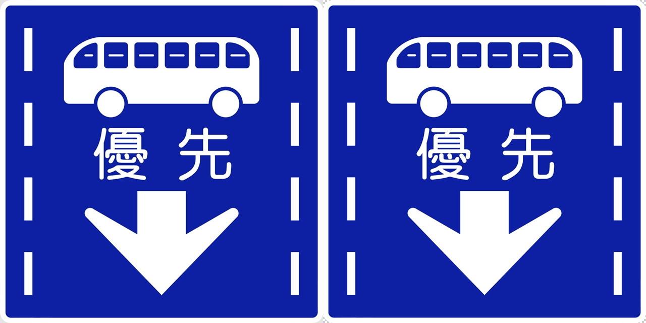 路線バス等優先通行帯の 規制標識│ マーク 日本の道路標識 切り抜き画像 イラスト フリー データ ダウンロード無料 商用可能 フリー素材 ダウンロード Free download 2D illustration JPEG png traffic signs│digital-architex.com