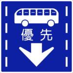 【交通標識】路線バス等優先通行帯の 規制標識【イラスト】ill-tsi_327-5