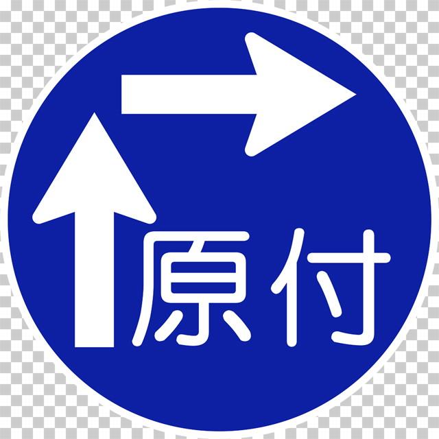 原動機付自転車の右折方法(二段階)の 規制標識│矢印 原チャリ マーク 日本の道路標識 切り抜き画像 イラスト フリー データ ダウンロード無料 商用可能 フリー素材 ダウンロード Free download 2D illustration JPEG png traffic signs│digital-architex.com