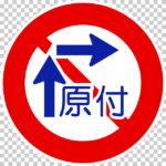 【交通標識】原動機付自転車の右折方法(小回り)の 規制標識【イラスト】ill-tsi_327-9