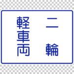 【交通標識】車両通行区分の 規制標識【イラスト】ill-tsi_327