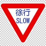 【交通標識】徐行(SLOW)の 規制標識【イラスト】ill-tsi_329-A