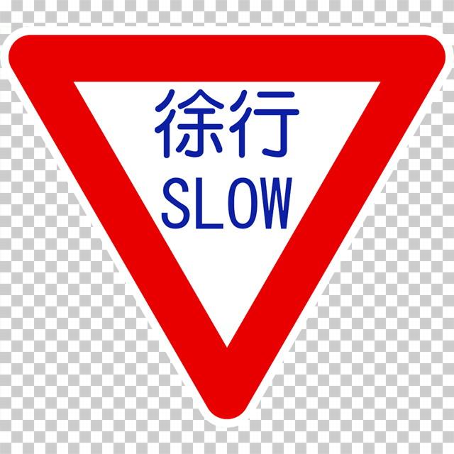 徐行 SLOW の 規制標識│ マーク 日本の道路標識 切り抜き画像 イラスト フリー データ ダウンロード無料 商用可能 フリー素材 ダウンロード Free download 2D illustration JPEG png traffic signs│digital-architex.com