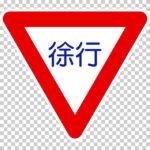 【交通標識】徐行の 規制標識【イラスト】ill-tsi_329-B