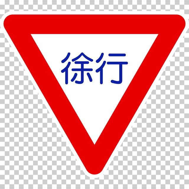 徐行の 規制標識│ マーク 日本の道路標識 切り抜き画像 イラスト フリー データ ダウンロード無料 商用可能 フリー素材 ダウンロード Free download 2D illustration JPEG png traffic signs│digital-architex.com