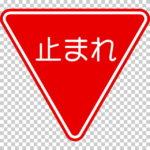 【交通標識】一時停止の 規制標識【イラスト】ill-tsi_330-B