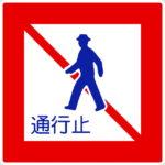 【交通標識】歩行者通行止めの 規制標識【イラスト】ill-tsi_331