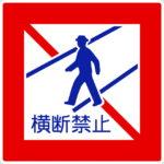 【交通標識】歩行者横断禁止の 規制標識【イラスト】ill-tsi_332