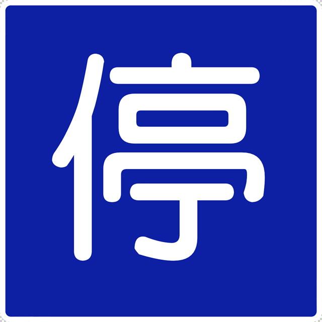 停車可の 指示標識│ マーク 日本の道路標識 切り抜き画像 イラスト フリー データ ダウンロード無料 商用可能 フリー素材 ダウンロード Free download 2D illustration JPEG png traffic sign│digital-architex.com
