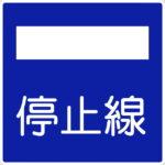 【交通標識】停止線の 指示標識【イラスト】ill-tsi_406-2