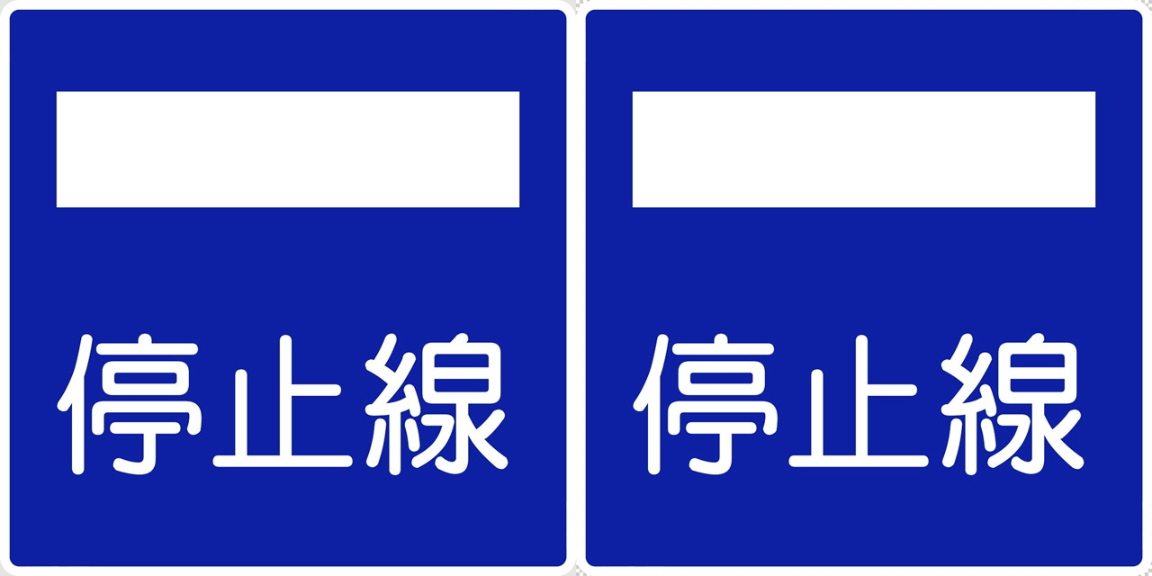 停止線の 指示標識│ マーク 日本の道路標識 切り抜き画像 イラスト フリー データ ダウンロード無料 商用可能 フリー素材 ダウンロード Free download 2D illustration JPEG png traffic sign│digital-architex.com