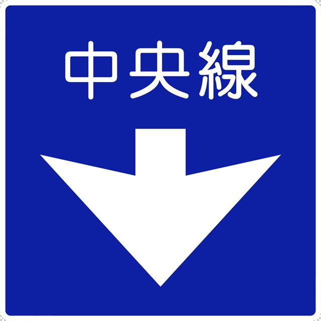 中央線の 指示標識│ マーク 日本の道路標識 切り抜き画像 イラスト フリー データ ダウンロード無料 商用可能 フリー素材 ダウンロード Free download 2D illustration JPEG png traffic sign│digital-architex.com