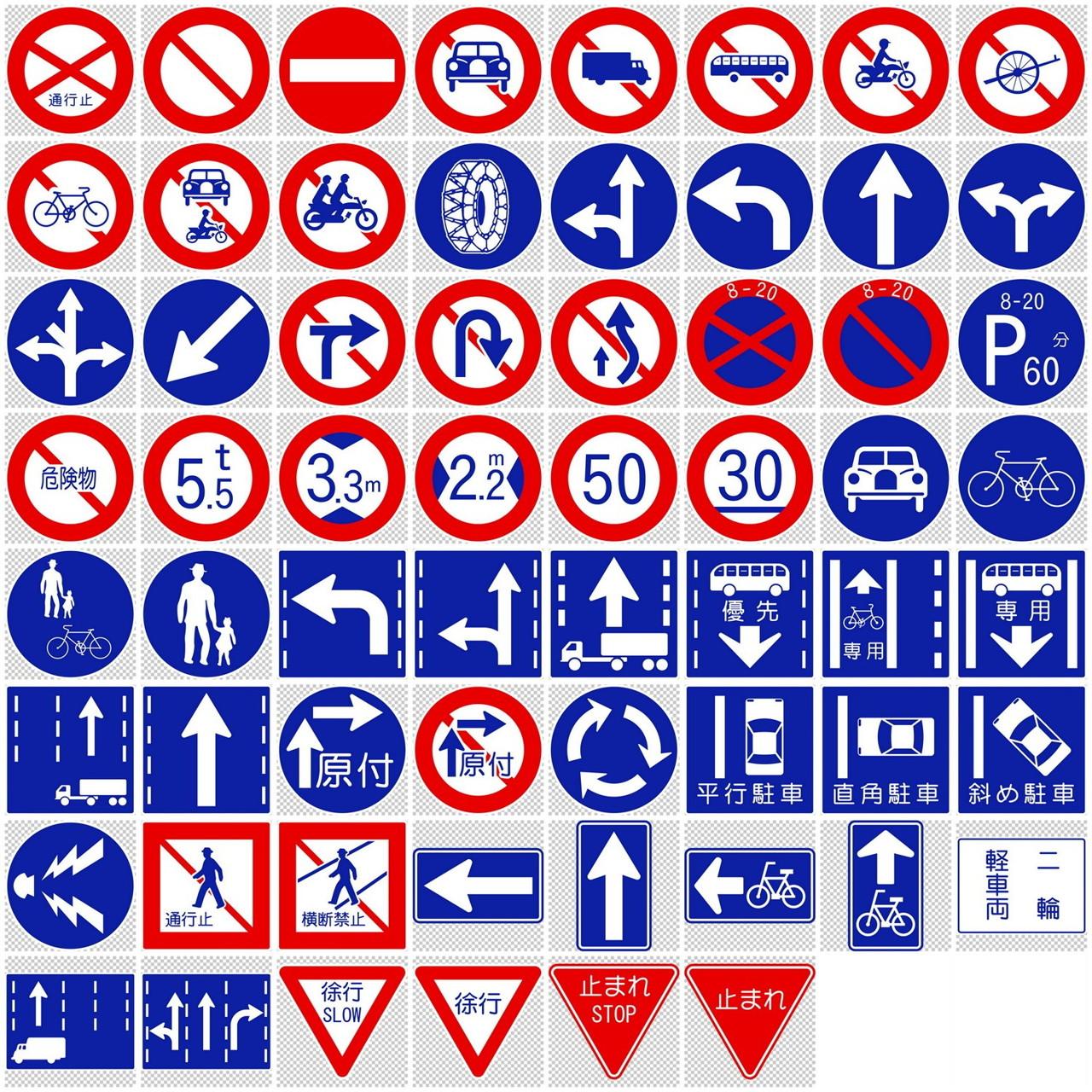 規制標識一覧 イラスト フリーデータの一覧です│digital-architex.com