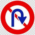 転回禁止の 規制標識│矢印 マーク 日本の道路標識 切り抜き画像 イラスト フリー データ ダウンロード無料 商用可能 フリー素材 ダウンロード Free download 2D illustration JPEG png traffic signs│digital-architex.com