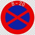 駐停車禁止の 規制標識│ マーク 日本の道路標識 切り抜き画像 イラスト フリー データ ダウンロード無料 商用可能 フリー素材 ダウンロード Free download 2D illustration JPEG png traffic signs│digital-architex.com