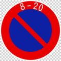 駐車禁止の 規制標識│ マーク 日本の道路標識 切り抜き画像 イラスト フリー データ ダウンロード無料 商用可能 フリー素材 ダウンロード Free download 2D illustration JPEG png traffic signs│digital-architex.com