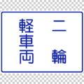 車両通行区分の 規制標識│ マーク 日本の道路標識 切り抜き画像 イラスト フリー データ ダウンロード無料 商用可能 フリー素材 ダウンロード Free download 2D illustration JPEG png traffic signs│digital-architex.com